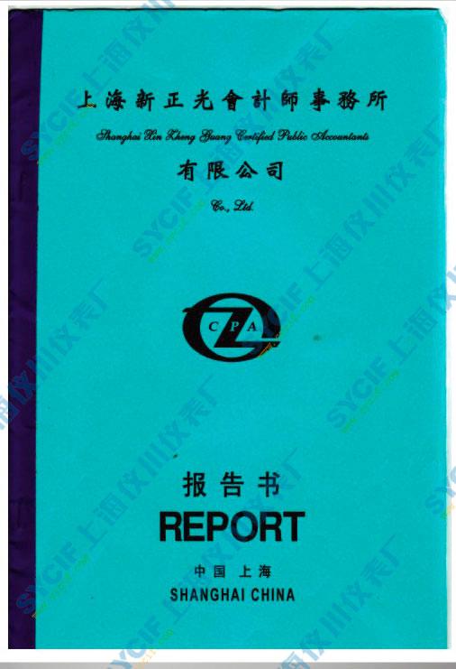 上海新正光会计师务所