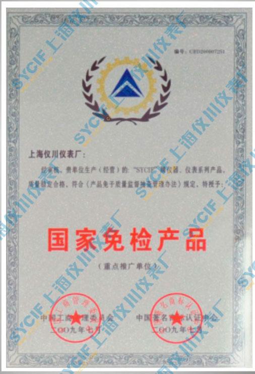 上海必威体育滚球比分免检产品