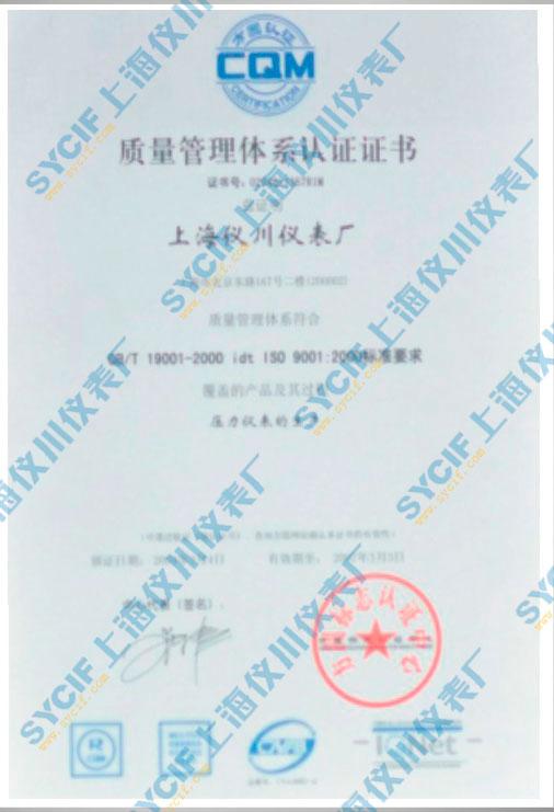 质量管理体系认证证书(